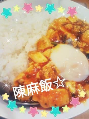 陳麻飯☆(2017/09/03 20:19)春奈 りおんのブログ画像