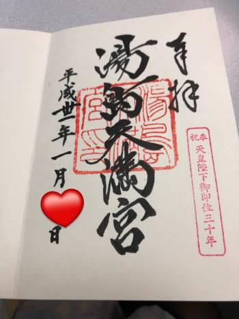 本日♡(2019/01/05 17:26)小寺 杏樹のブログ画像