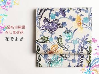 新しい帯(2020/07/10 11:14)三井 あかねのブログ画像