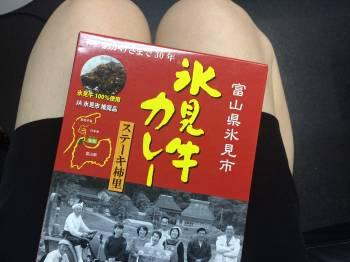 カレー(2018/02/25 00:11)葵 比奈のブログ画像