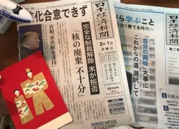 日経ネタ@ユミコ(2019/03/03 16:30)大橋 ユミコのブログ画像