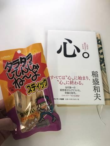 読書とおやつ@ユミコ(2019/08/09 15:56)大橋 ユミコのブログ画像