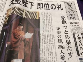 雨、即位の礼@ユミコ(2019/10/25 14:37)大橋 ユミコのブログ画像