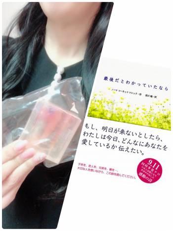 なまこ石鹸と読書@ユミコ(2020/03/09 14:58)大橋 ユミコのブログ画像