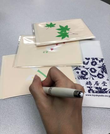 鳩居堂にて@ユミコ(2020/09/02 14:42)大橋 ユミコのブログ画像