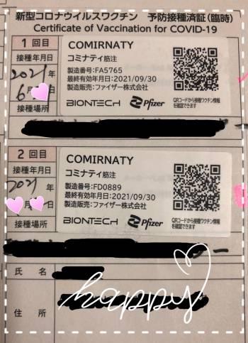 ワクチン接種証明@ユミコ(2021/07/16 11:35)大橋 ユミコのブログ画像