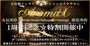 五反田風俗SEXYエステAromaX