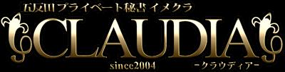 五反田風俗イメクラ「CLAUDIA」のロゴ